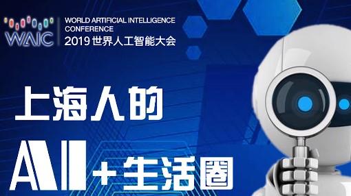 """上海人的AI+生活圈④:看房还在""""按图索骥""""?AI技术已能""""平地起楼""""!"""