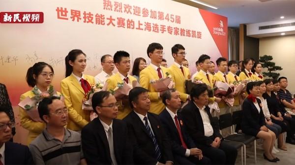 视频 | 参加第45届世界技能大赛的上海选手载誉归来