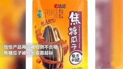 震惊!上海人都爱的洽洽出事了!吓得我瓜子掉了一地…