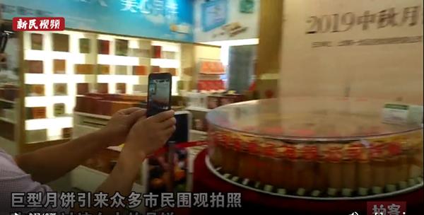 新民拍客 | 重365公斤 售价12万!巨型月饼现身上海
