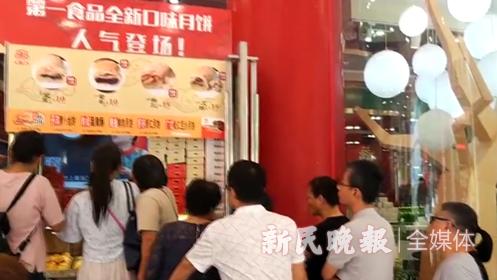 视频 | 中秋临近月饼热销 上海多家老字号排队近2小时