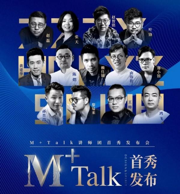 M+Talk讲师团全国巡讲发布会重磅启动!用语言传递设计力量!
