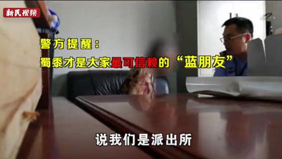 反诈劝阻实录(54) | 老人当街投诉民警 原因让人意想不到