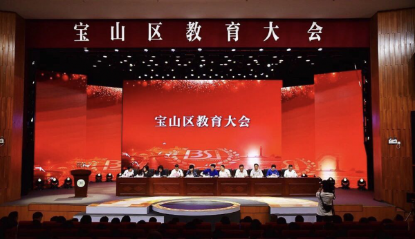 宝山区召开教育大会,加快推进宝山教育现代化