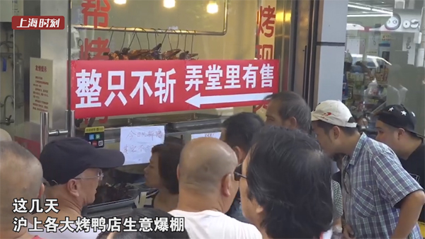 视频 | 中秋节申城烤鸭店生意火爆