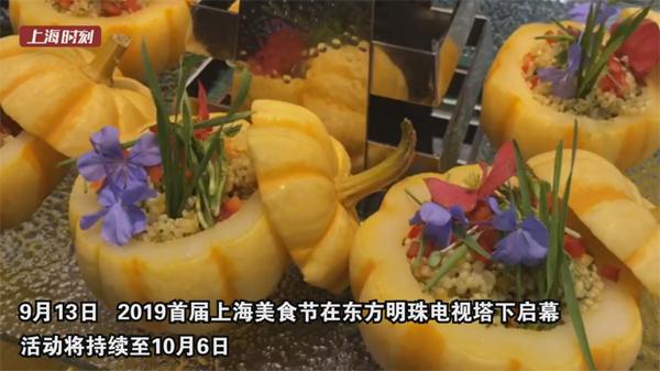 视频 | 首届上海美食节启幕 邀市民游客开启舌尖寻味之旅