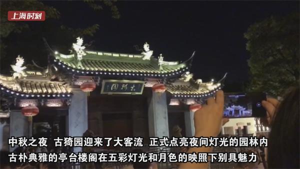 视频 | 中秋夜古猗园观灯赏月人流如织