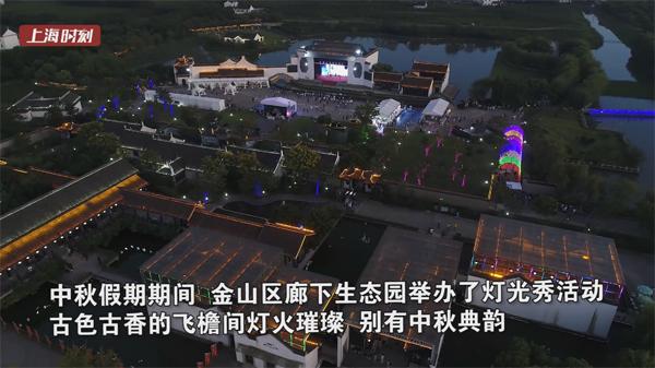 视频 | 璀璨灯光秀照亮中秋廊下生态园