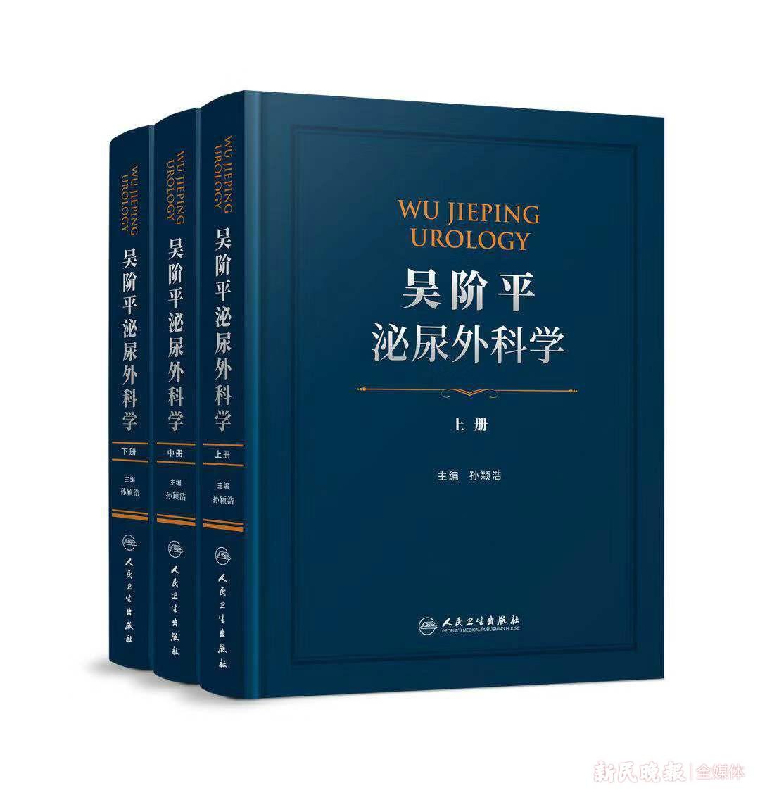 600余万字,2000余张插图,3000余页 再版《吴阶平泌尿外科学》正式发售