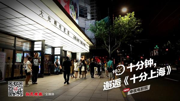 十分上海丨深夜电影院已开场:爱看电影的不止是年轻人,中年人的理由很心酸……