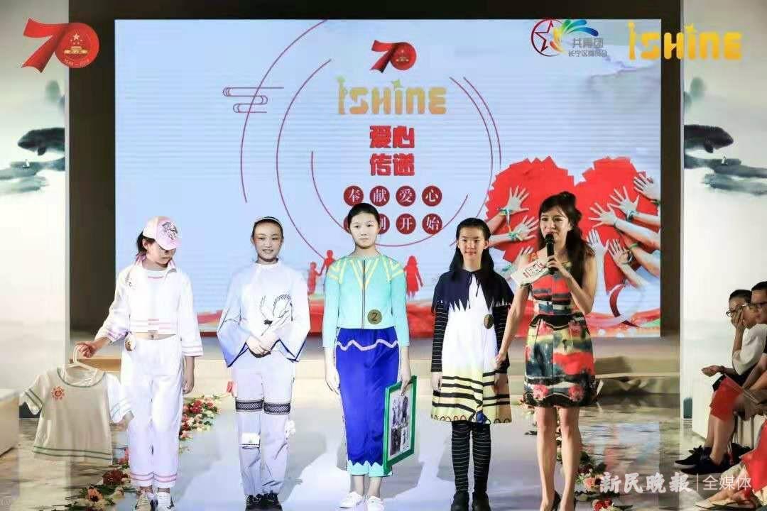 为公益,上海中小学生秀出原创爱心服装