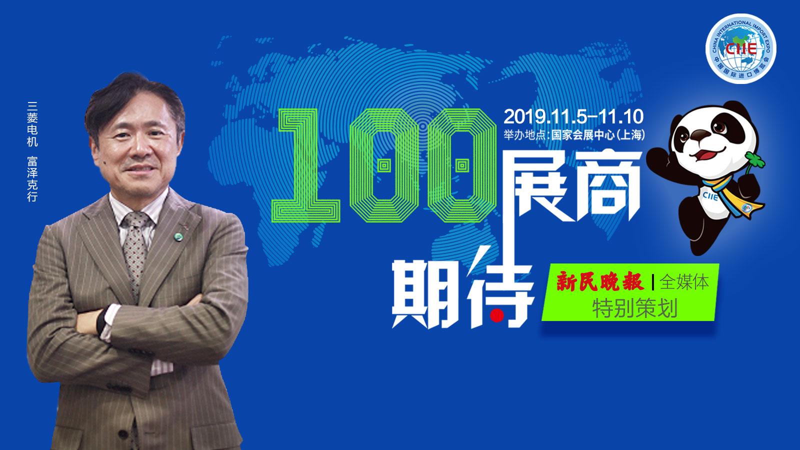 100展商100期待|三菱电机富泽克行:进博会是一场海纳百川的盛会  第二届进博会上全球首发E-JIT技术平台