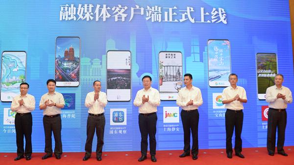 进一步壮大主流舆论声音 上海16个区级融媒体中心全部建成并挂牌
