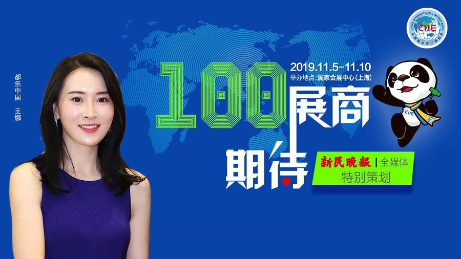 100展商100期待|都乐中国:进博会的长尾效应带来365天的活跃