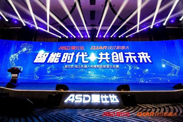爱仕达·钱江机器人构建智能制造生态圈峰会在沪举行