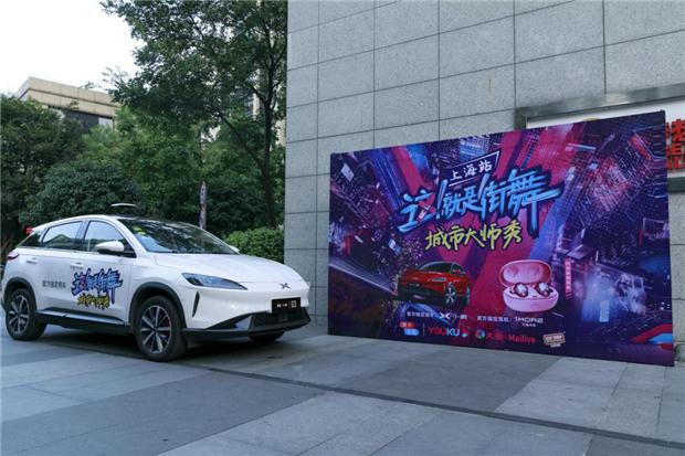 小鹏汽车鼎力赞助《这!就是街舞》城市大师秀