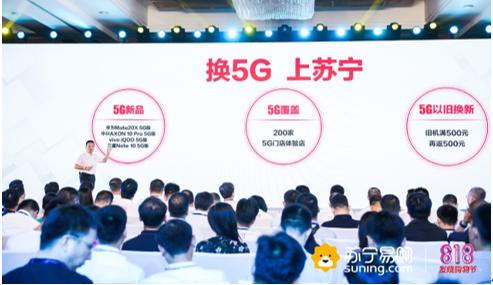 118家苏宁5G体验店落地,换5G最高补贴800元