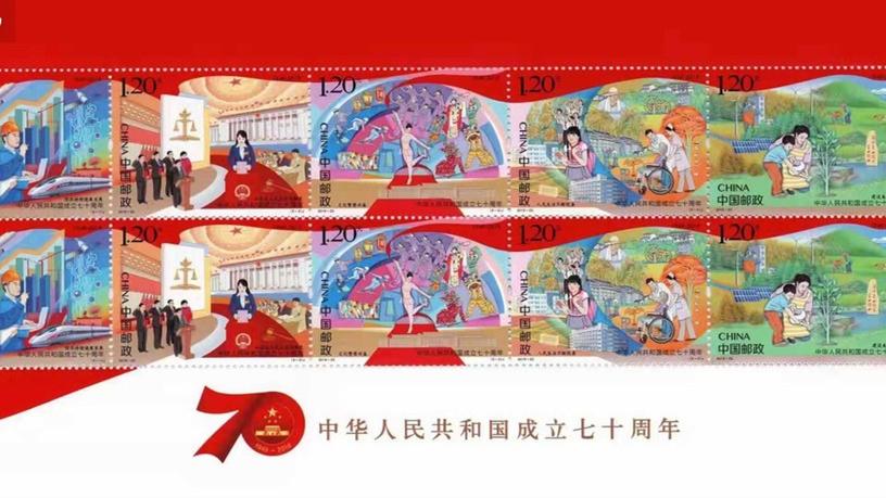 《中华人民共和国成立七十周年》纪念邮票10月1日发行