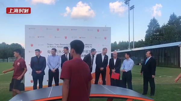"""视频   桌式足球这么玩!匈牙利捐赠上交会""""镇馆之宝""""给上港足球俱乐部"""