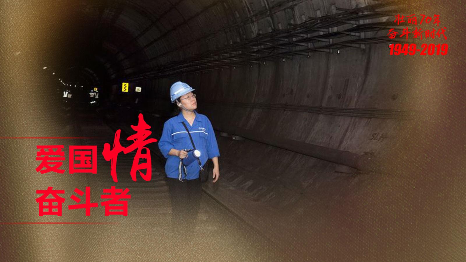 爱国情奋斗者 | 何小玲,地铁维保团队中唯一的女性