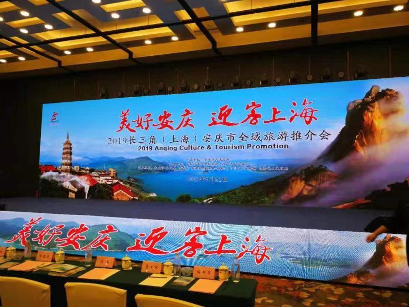 2019长三角(上海)安庆市全域旅游 推介会成功召开