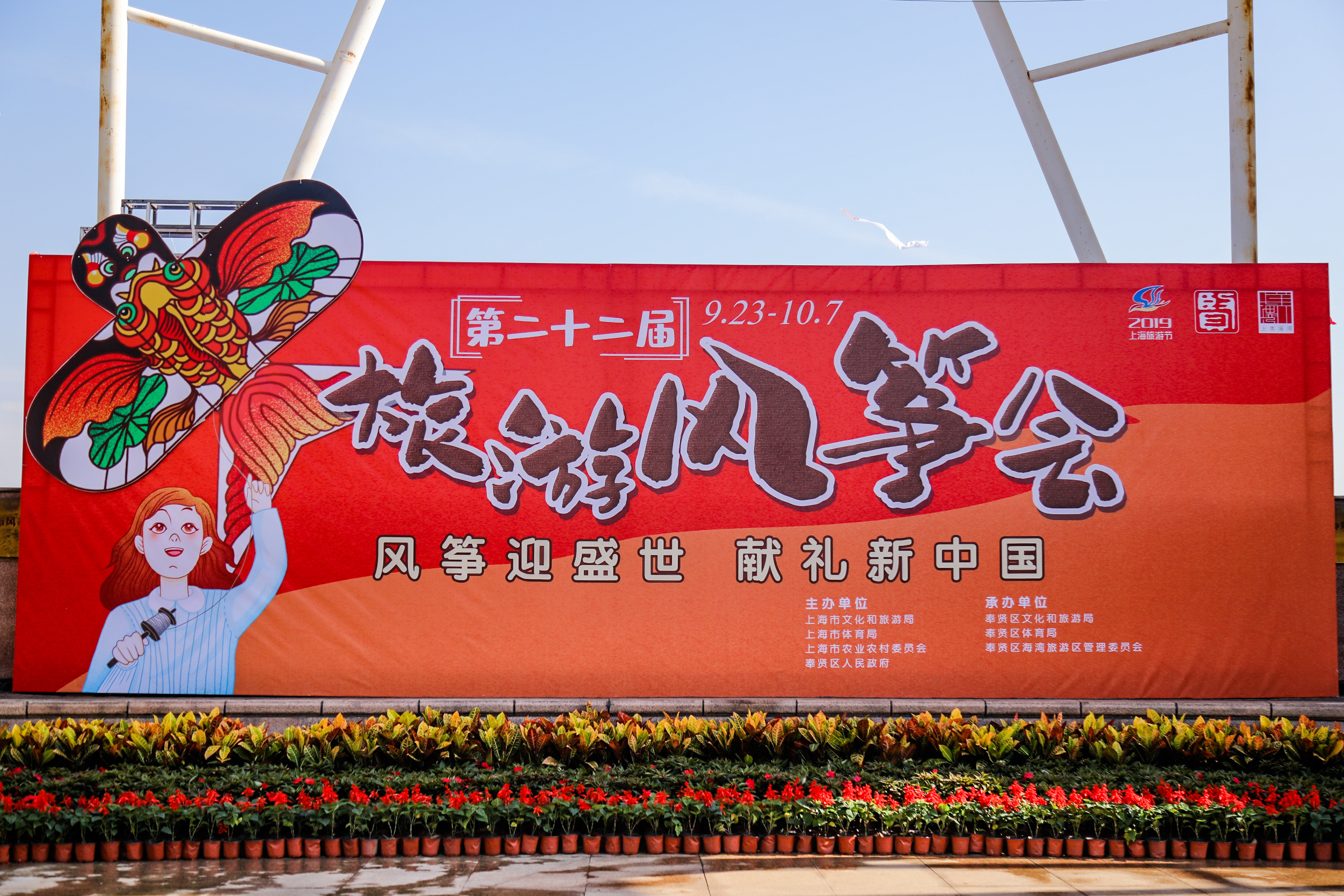"""""""风筝迎盛世 献礼新中国"""" 2019上海旅游节第22届旅游风筝会"""