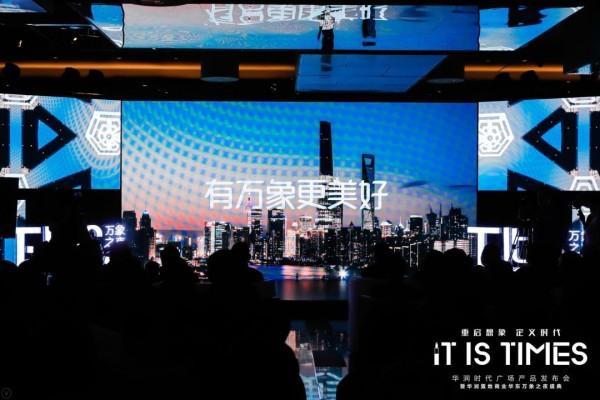 重启想象,定义时代!      华润时代广场产品发布会暨华润置地商业华东万象之夜盛典