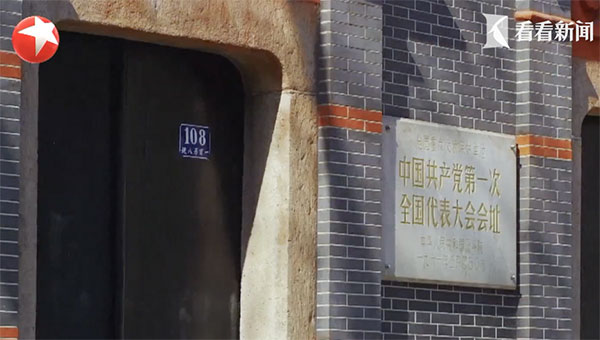 视频|历史的见证者,石库门与中国共产党的不解之缘 | 可爱的中国奋进的上海
