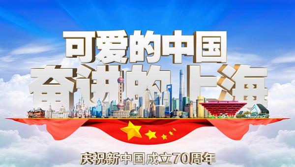 讲述 | 32岁的他把自己关在房里十几天……设计出五星红旗 | 可爱的中国奋进的上海