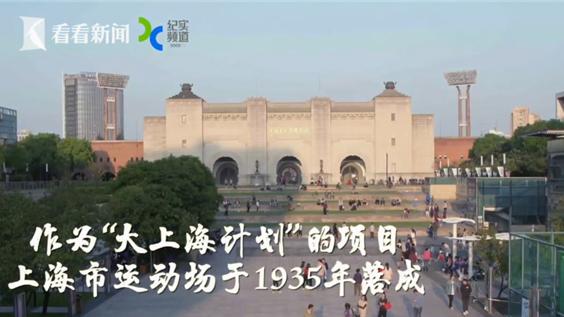 100秒看上海城市规划百年变迁|可爱的中国奋进的上海