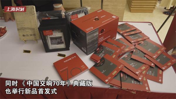 视频 | 上海交响乐团140周年庆典 《中国交响70年》首发