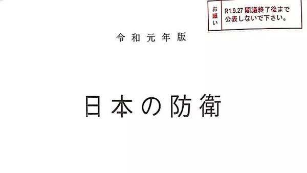 """中国威胁排名第二?劣迹斑斑的日本防卫白皮书,这次又""""黑""""出新境界"""