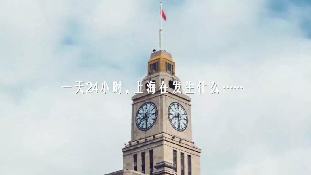 超美超燃的上海24小时!每个画面都堪称大片!