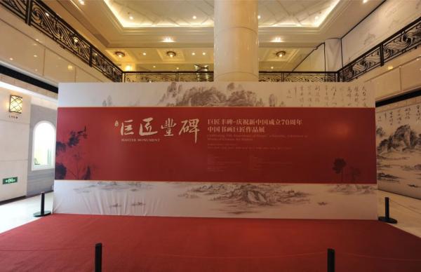 """""""巨匠丰碑""""——庆祝新中国成立70周年,中国书画巨匠作品展开幕"""