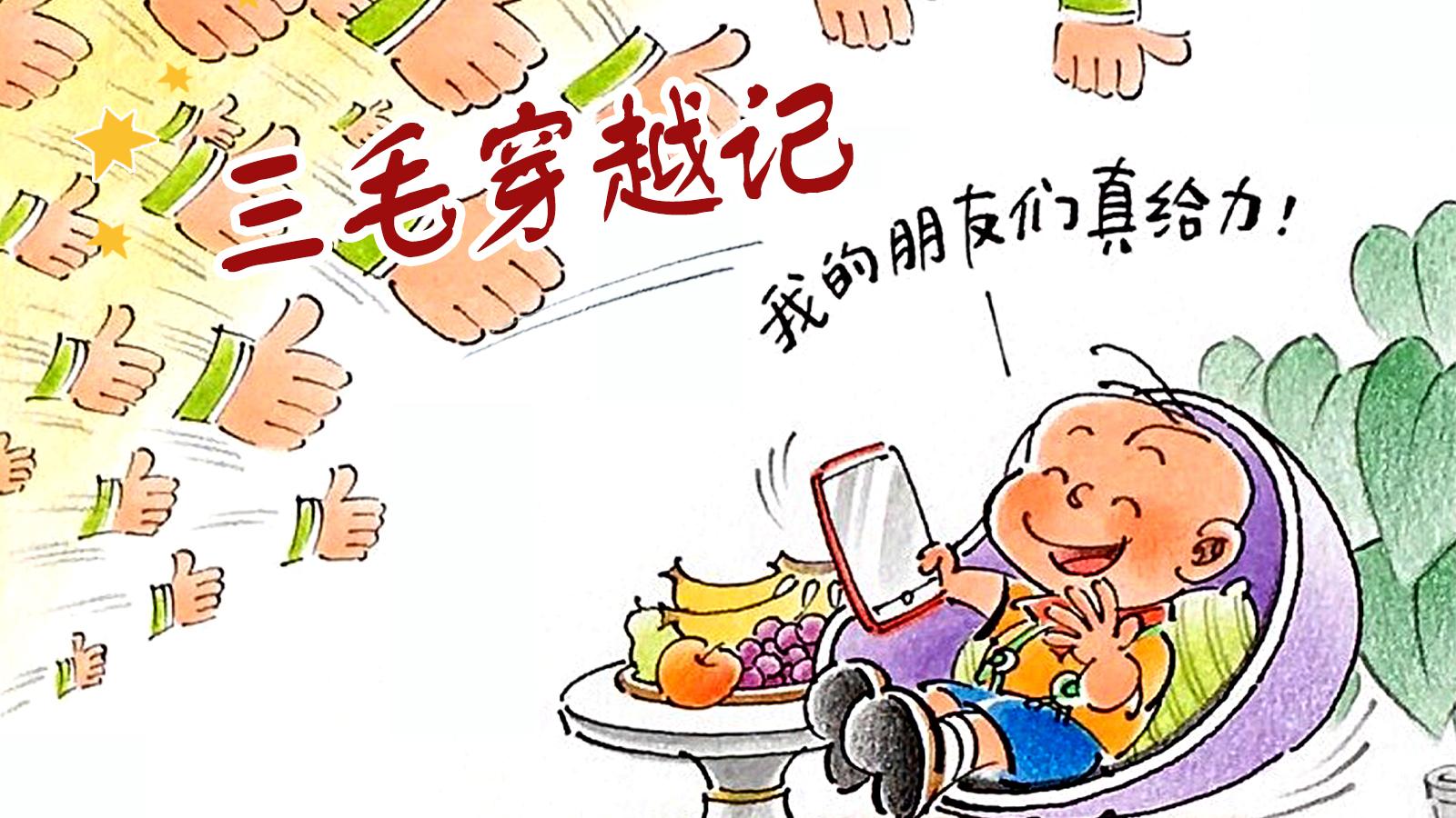 三毛的一条朋友圈引来无数羡慕嫉妒恨,原来他要去北京看大阅兵啦 | 三毛穿越记29
