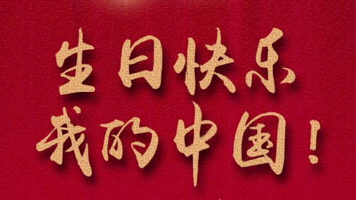 今天是你的生日,我的中国