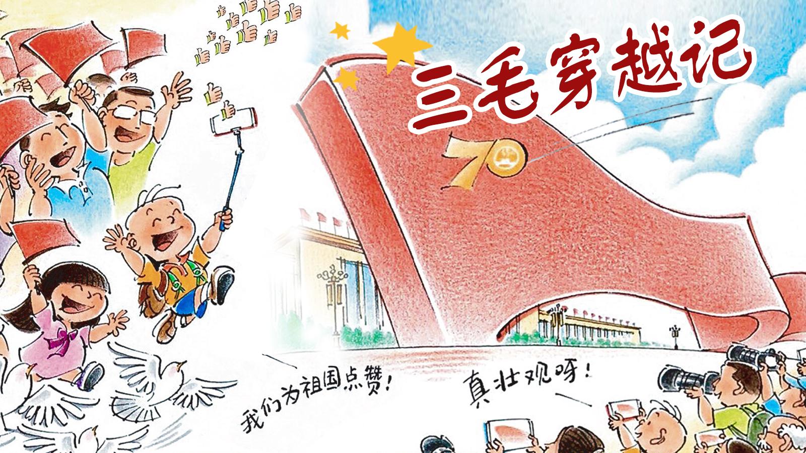 今天,三毛受邀参加国庆大阅兵观礼!他特意选择从上海这里出发 | 三毛穿越记30