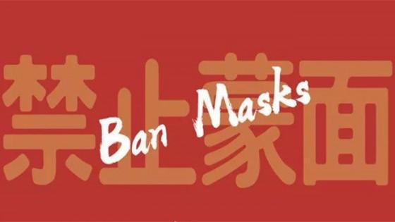 """香港各界齐撑""""禁蒙面法"""":必要、合法、符合公众利益!"""