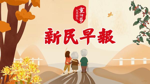 今日重阳,冷空气补货,新台风生成;超11万人吃过,上海这样美食成国庆外卖销量第一 | 新民早报[2019.10.7]