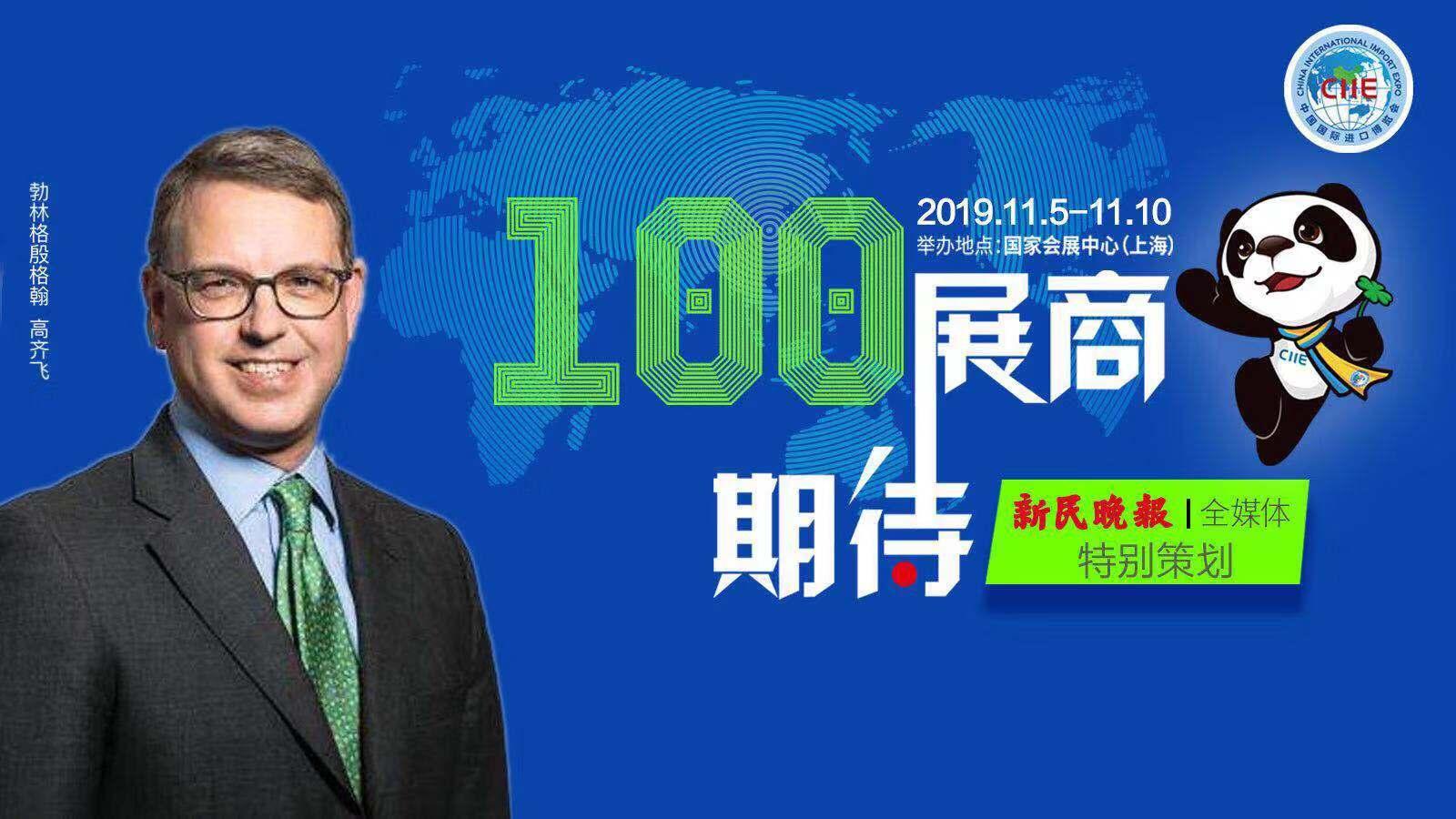 100展商100期待|勃林格殷格翰:在进博会上展示全业务板块 把更多临床研究项目扩大到中国