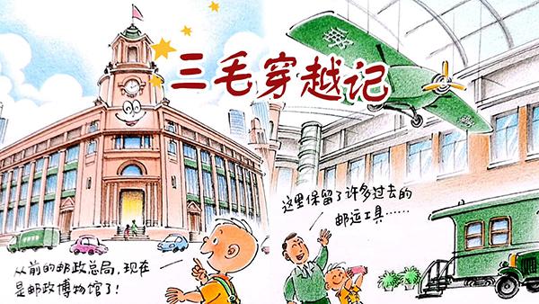 三毛再做报童,《卖报歌》的旋律再次回荡在上海街头 | 三毛穿越记38