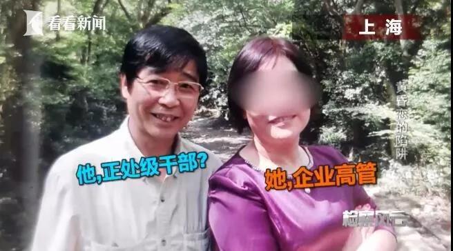 """上海一女高管恋上65岁浦东机场""""处长"""",3年被骗420万!"""