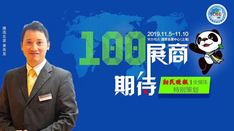 100展商 100期待|德迅:与中国经济的腾飞并肩成长