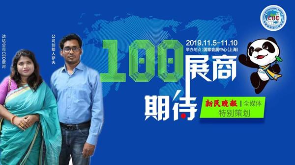 100展商100期待|达达公司:今年将首次展出孟加拉国当地特色绣品