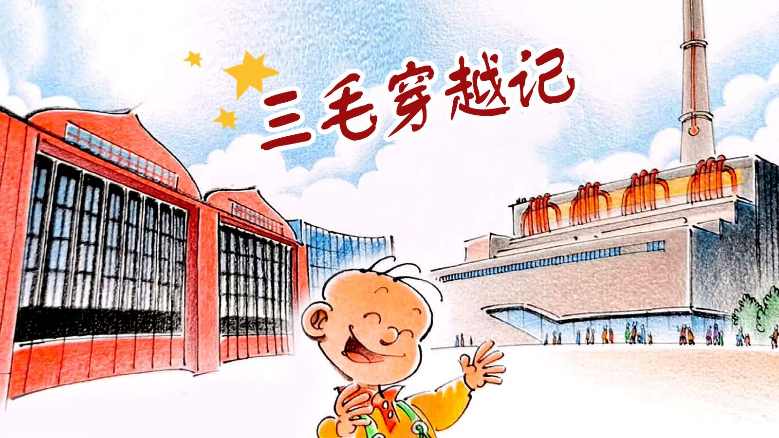 粮仓里看艺术品,发电厂变博物馆,三毛最喜欢的上海老厂房都华丽丽地变身啦 | 三毛穿越记42