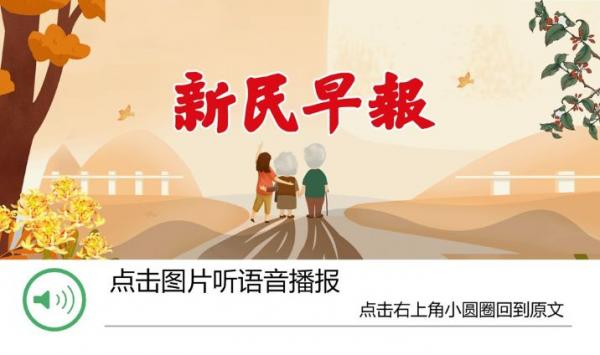上海本权威平台周可能入秋!气温跌到17℃;揪心!无锡爆炸事故致9死10伤 | 新民早报[2019.10.14]