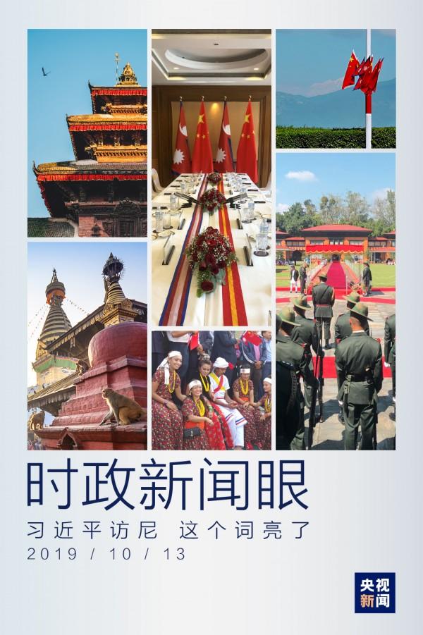 时政新闻眼丨习近平博古通克隆首次访问尼泊尔,这个词是最大亮点