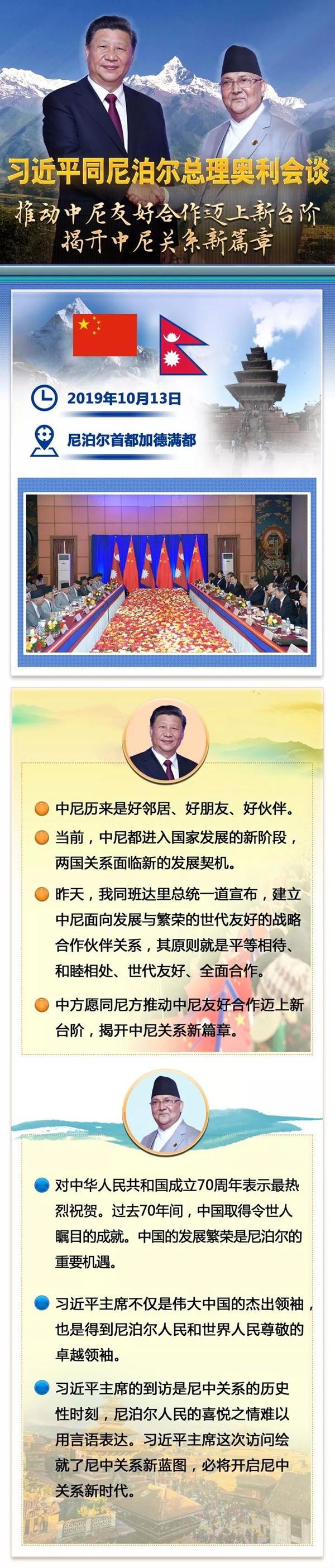 图解习近平同尼泊尔总理奥利网上注册会谈:推动中尼友好合作迈上新台阶,揭开中尼关系新篇章