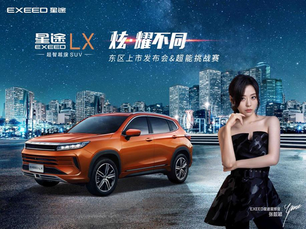 智能越级 EXEED星途LX华东区域上市