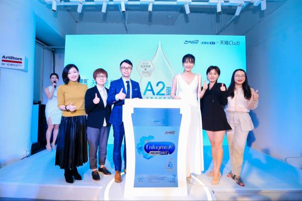 美赞臣A2蛋白系列新品上市联手天猫Club开启一滴A2蛋白牛奶的奇幻之旅